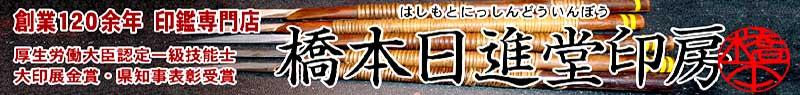 印鑑、実印の通信販売/はんこやさん橋本日進堂印房ネット店(高知市)